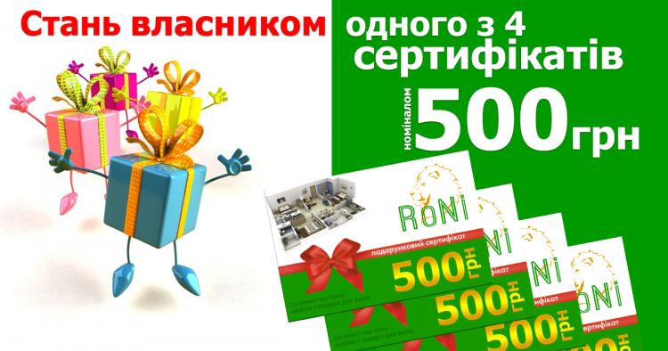 Стань власником одного з 4 подарункових сертифікатів RoNi номіналом 500 грн.